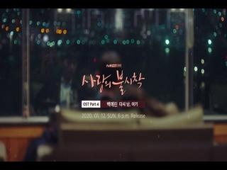 다시 난, 여기 (사랑의 불시착 OST) (Teaser)