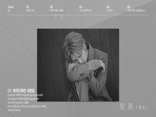 2nd Mini Album '애요' (AUDIO SNIPPET)