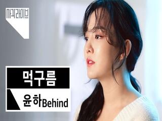 요정미 폭발 윤하 사각라이브 촬영 현장 | YOUNHA | 비하인드 BEHIND