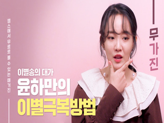 윤하가 뽑은 이번 앨범 속 최애 곡은? | Younha | 무가진 Mugazine | Interview