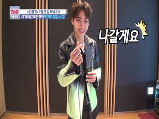 [TMI NEWS 선공개] ★속보★ 이진혁 TMI NEWS 출연 예약