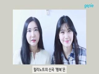 릴리노트 (Lilynote) - [행복] 발매 인사 영상
