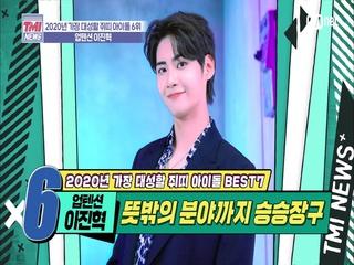 [25회] 업텐션, 솔로, 연기자까지~ 돈길, 건강길만 걸어! '업텐션 이진혁'