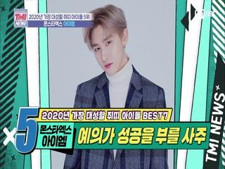 [25회] 윗사람 내리사랑 예약! 유교맨 '몬스타엑스 아이엠'