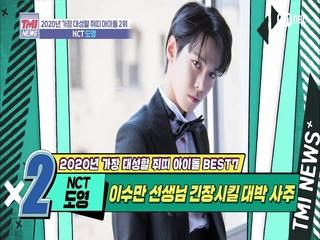 [25회] 대장 중의 대장, 김동영 BOSS☆ 'NCT 도영'