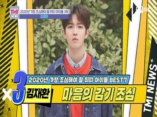 [25회] 윈드와 함께 바람처럼 뻗어 나가길! '김재환'