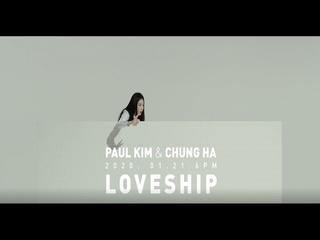 Loveship (청하 Ver.) (Teaser)