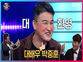 [1회] 상상불가 이 분이 너목보에?! 너목보7☆ 첫번째 초대 스타 박중훈 (大환영)