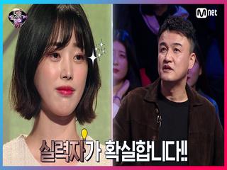[1회] 박중훈 만나러 온 아역 출신?! 실력자가 분.명.합.니.다