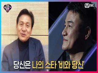 [1회] 박중훈의 인정사정 볼 것 없는 듀엣! '비와 당신' (with 안성기)