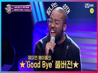 [특별공개] ★탐나는 성대 제이먼 메이플의 Good Bye 풀버전★