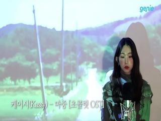 케이시 (Kassy) - [초콜릿 OST] '마중' LIVE Clip