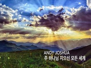 주 하나님 지으신 모든 세계 (Teaser)