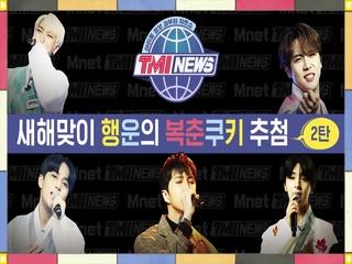 (두구두구) 2020년 새해맞이 행운의 복춘쿠키 추첨 2탄!