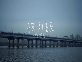 우리의 온도 (Feat. 전철민 of 더히든)