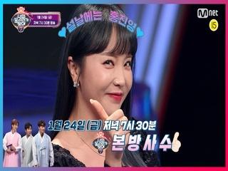 [예고] 매의 추리 홍진영★엄지척 음치수사로 너목보 접수! 1/24(금) 저녁 7시 30분
