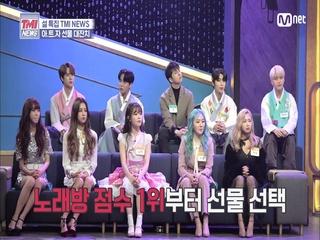 [26회] 노래방 점수 1위를 사수하라! 아이돌 트로트 자랑 (aka 아.트.자) 선물 대잔치