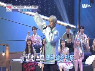 [26회] 트로트엔 최신 안무 ♬시계바늘 - 온앤오프 제이어스(원곡  신유)