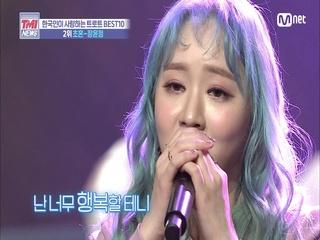 [26회] 恨이 담긴 애절함이란 이런 것 ♬초혼 - 레이디스코드 소정(원곡  장윤정)