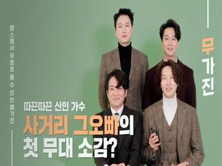 정말 신인 맞나요?!? 지현우가 신인 가수로 데뷔한 이유 | 사거리 그오빠 | 무가진 Mugazine