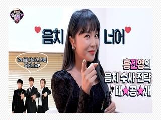 [너목보7 대기실 v 로그] 음치야 잘가라아아아아~~홍진영의 너목보 1/24(금) 저녁 7시 30분