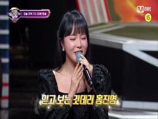 [선공개] 믿고 보는 갓데리 홍진영의 너목보7 오늘 저녁 7시 30분