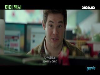 [영화 '하이, 젝시'] Main Trailer