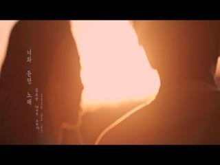 너와듣던노래 (Feat. 조예서) (Teaser)