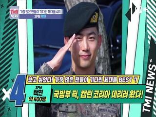 [27회] 영주권 포기하고 허리 수술하면 군대 보내줍니까? '2PM 택연'