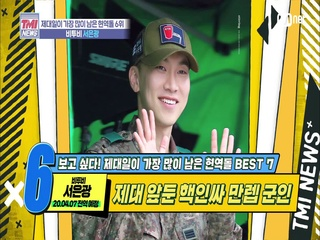 [27회] 군대에서도 인.싸.력.이라는 것이 폭발했다 '비투비 서은광'