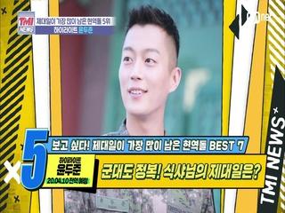 [27회] 남들보다 3개월 빠른 윤상병의 시간 '하이라이트 윤두준'