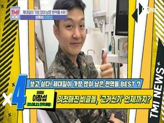 [27회] 세상 의젓해진 비글돌, 포스 좔좔 군인 등극 '비투비 이창섭'
