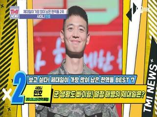 [27회] 해병대와 어울리는 ♨불꽃 카리스마♨ '샤이니 민호'