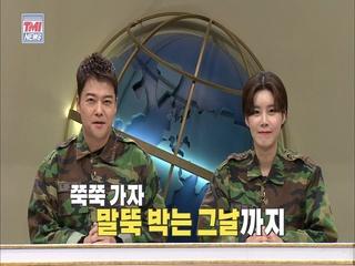 TMI NEWS 27화 N.Flying 유회승&서동성