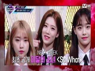 'NEXT WEEK' 이달의 소녀(LOONA), 에버글로우(EVERGLOW)