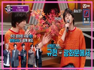 [선공개] 오늘 저녁 너목보를 반드시 봐야 할 이유! 규현 무대를 찢어놓으셨다! 1/31(금) 저녁 7시 30분 Mnet tvN 동시 방송