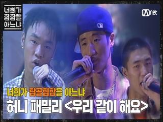 [두유노탑골힙합] 허니 패밀리 - '우리 같이 해요(1999)'