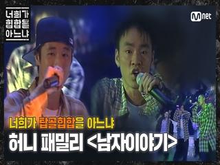 [두유노탑골힙합] 허니 패밀리 - '남자이야기(1999)'