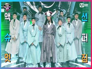 [3회] 슈퍼주니어 전원 기립! 톱스타 액션 대역 음치(김재범) 진짜 멋있어요!!