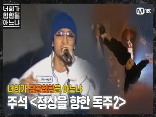 [두유노탑골힙합] 주석 - '정상을 향한 독주2(2003)'