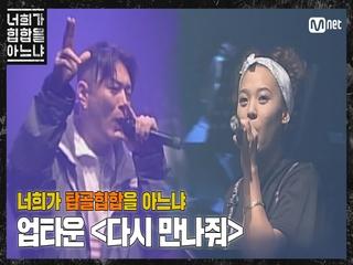 [두유노탑골힙합] 업타운 - '다시 만나줘(1997)'