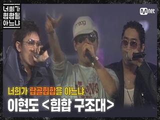 [두유노탑골힙합] 이현도 - '힙합구조대(2004)'