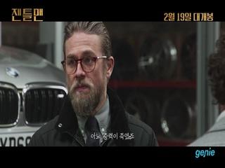 [영화 '젠틀맨'] 메인 예고편