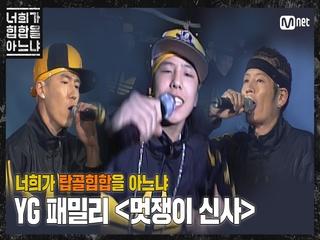 [두유노탑골힙합] YG패밀리 - '멋쟁이 신사(2002)'