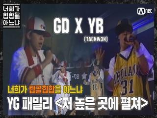 [두유노탑골힙합] YG패밀리 GD X YB(TAEKWON) - '저 높은 곳에 펼쳐(2002)'