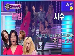 [예고] 너목보7 때문에 에이핑크 전원 기립?!  2/7(금) 저녁 7시 30분 Mnet tvN 동시 방송