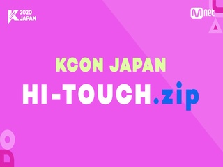 [#KCON2020JAPAN] HI-TOUCH.zip