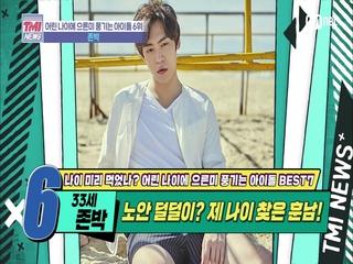 [28회] 존박의 시간은 거꾸로 간다 '존박'