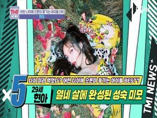 [28회] 무려 14살에 성숙美 완성..★ '현아'