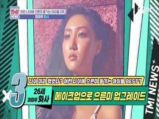 [28회] 메이크업에 가려진 순딩 매력 '마마무 화사'